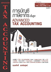 Advanced Tax Accounting