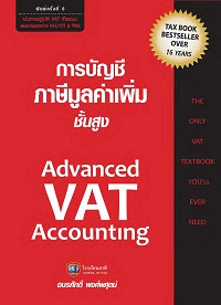 Advanced VAT Accounting