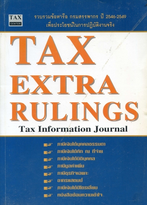 Tax Extra Rulings